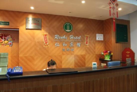 Renhe Hotel (Shanghai Juye Road): 大堂1