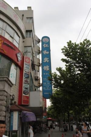 Renhe Hotel (Shanghai Juye Road): 外景1