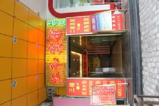 Renhe Hotel (Shanghai Juye Road): 外景2