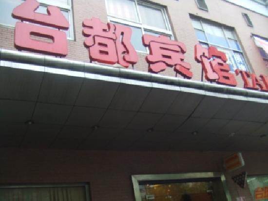 Home Inn Shanghai Railway Station Bus Terminal : 外景1