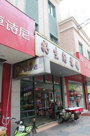 Hao Shenghuo Hostel (Shanghai Zhangjiang)
