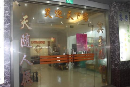 Home Inn Shanghai Chuanhuang Road Chuansha Subway Station: 外景1