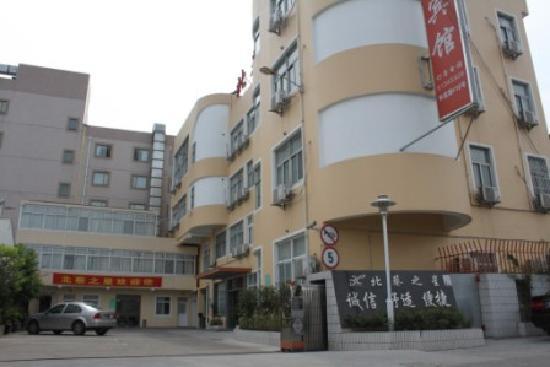 Beicai Zhi Xin Holiday Hotel
