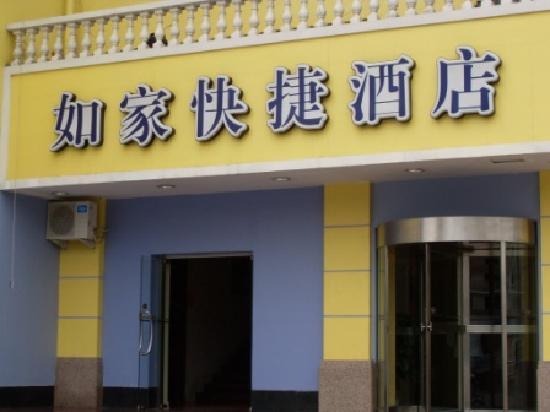 Home Inn (Beijing Jingtaiqiao Falangchang)