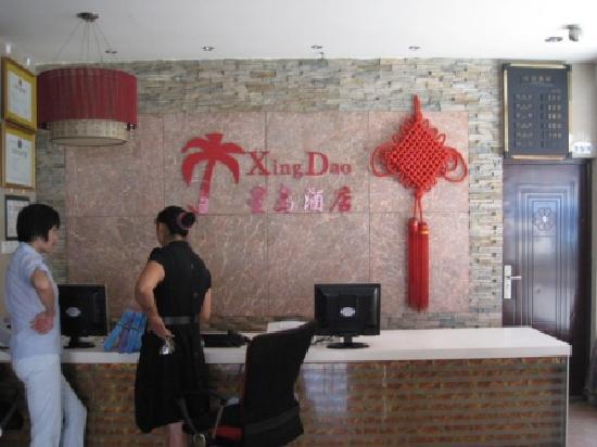 Xingdao Hotel: 大堂1