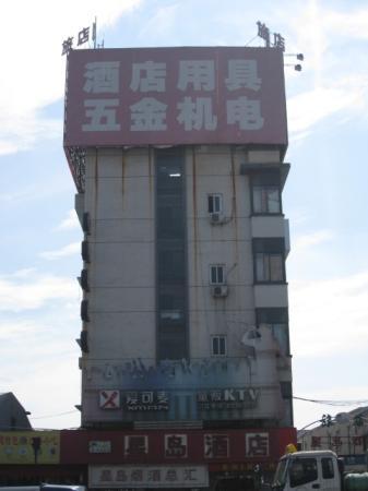 Xingdao Hotel: 外景1