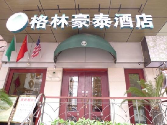 Elan Inn Shanghai Sichuan North Road Subway Station : 外景1