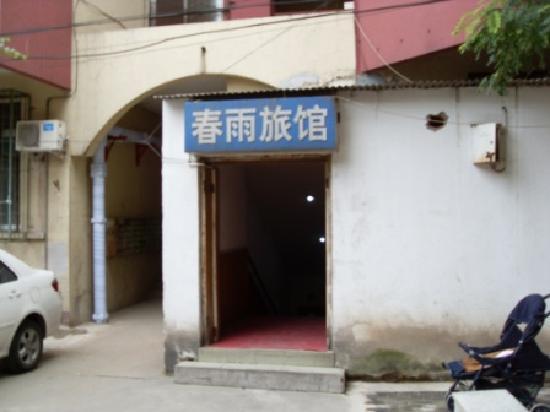 Chunyu Hostel: 外景1