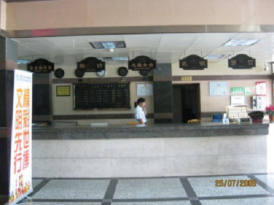Caiyuan Hotel: 大堂1
