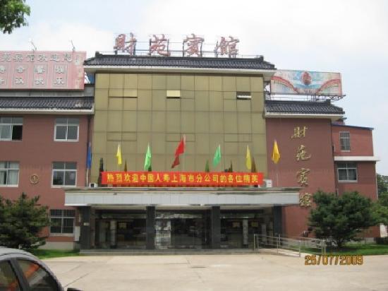 Caiyuan Hotel: 外景2