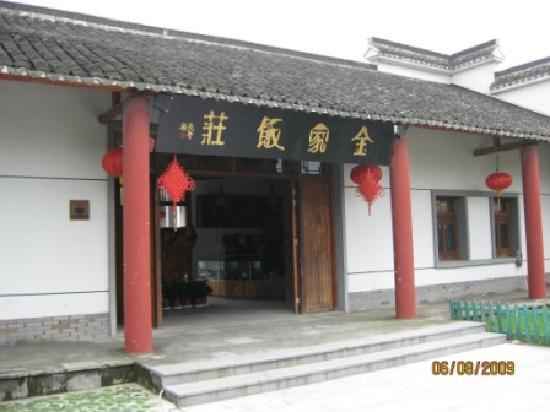 Jin's Farmhouse: 大堂2