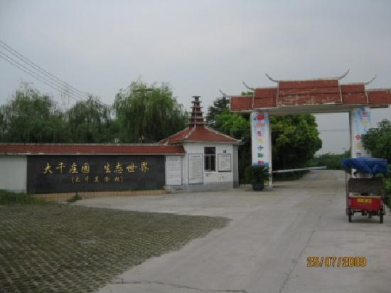 Daqian Natural Villa Resort: 外景2