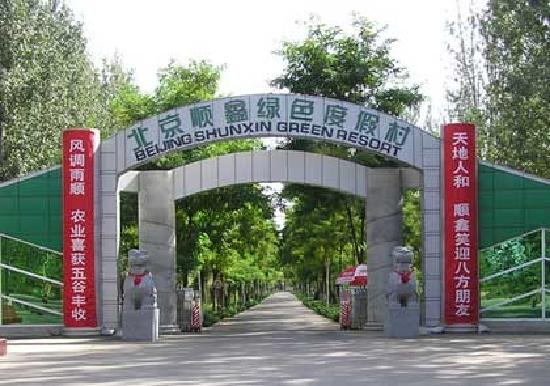 Beijing Shunxin Green Resort