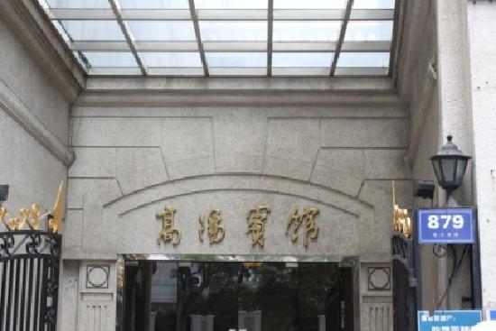 Gao Yang Hotel
