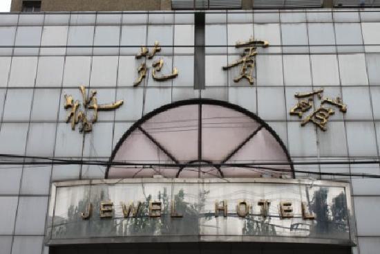Jiao Yuan Hotel : 外景1