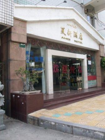 Xia Xin Hotel: 外景1
