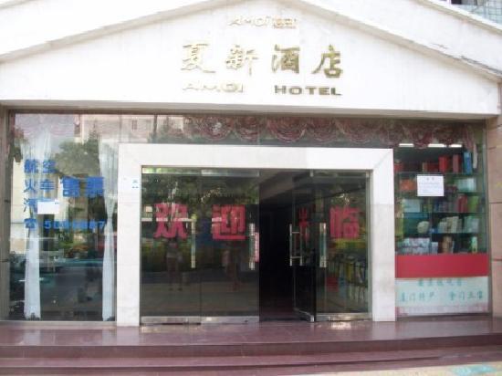 Xia Xin Hotel: 外景2