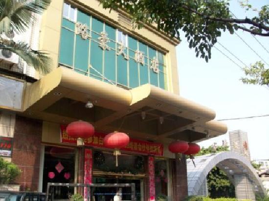 Lu Hao Hotel: 外景2