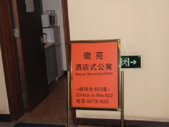 New Space Huiyuan Service Apartment: 大堂1