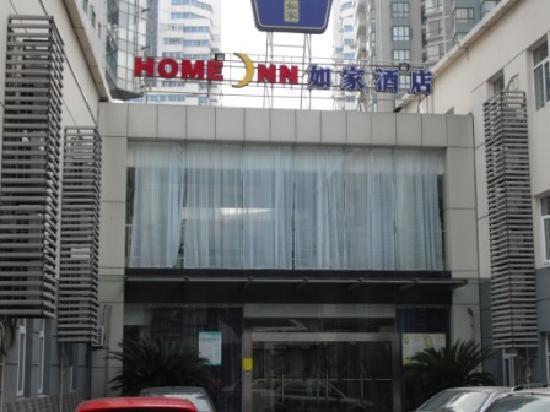 Home Inn Shanghai Zhongshan Park Yan'an West Road: 外景1