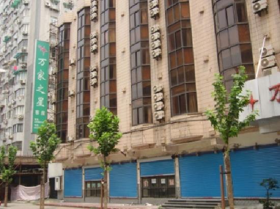 Wanxing Hostel: 外景1