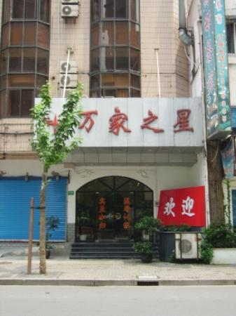 Wanxing Hostel: 外景2