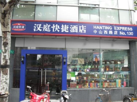 HomeInn Shanghai West Zhongshan Road International Gymnastics Center : 外景1