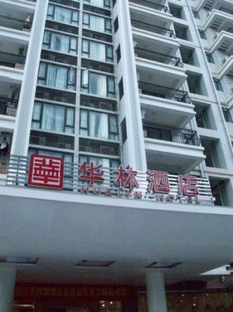 Hualin Hotel: 外景2