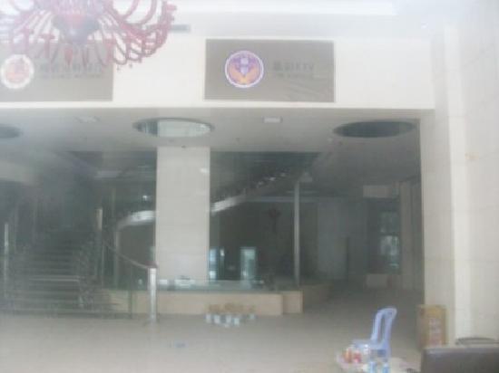 Tianfangyetan Junyi Club Hotel: 大堂1
