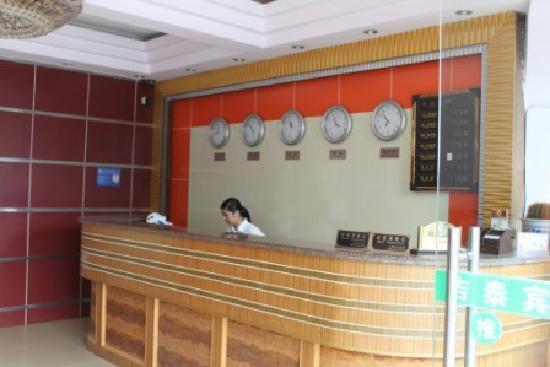 Tianli Hotel Shanghai Hailun Road Railway Station: 大堂1