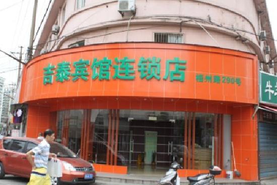 Tianli Hotel Shanghai Hailun Road Railway Station: 外景1