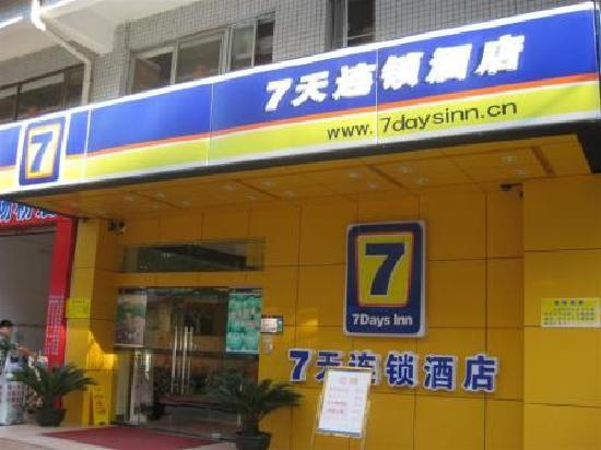 7 Days Premium Guangzhou Tianhe North Shop: 外景2