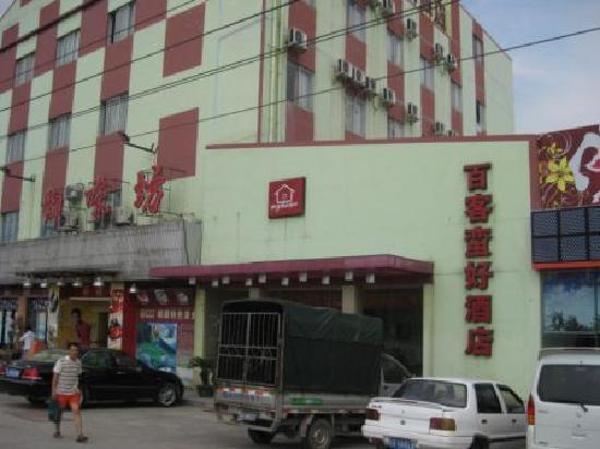 Back Myhome Hotel (Guangzhou Huangshi): 外景3