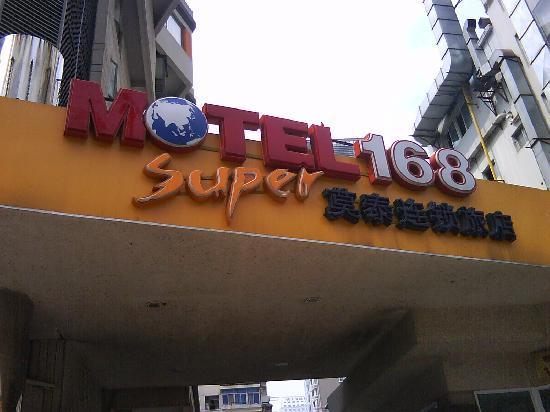 Motel 168 Nanjing Xinjiekou Mingwalang : 门口