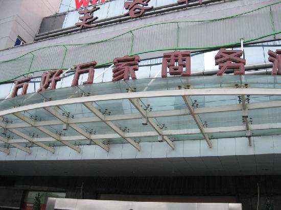 WHWH (Hangzhou North Station): 万好万家