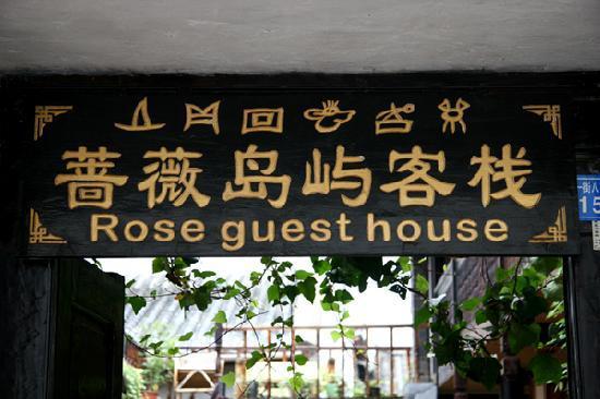 Qiangweidaoyu Hostel: 1