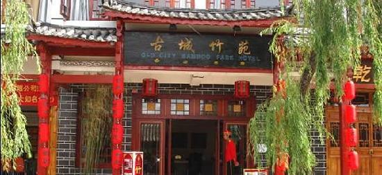 Old City Bamboo Park Hotel : 4