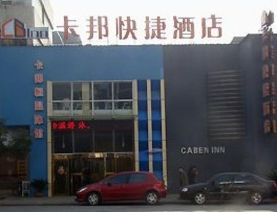 Xinjia Hotel Wuhan Huanghelou : 1