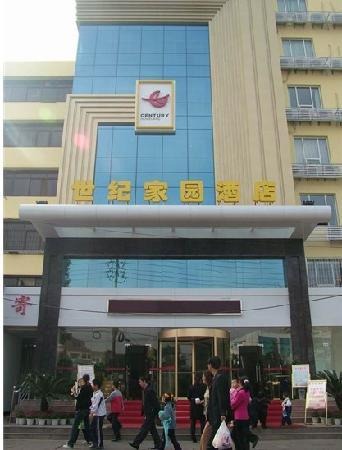 Photo of Century Homeland Hotel Wuhan
