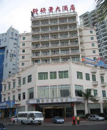 Xinhaojing Hotel: 1