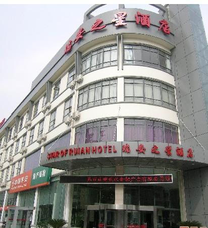 Ruian Star Hotel Wuhan Dinziqiao