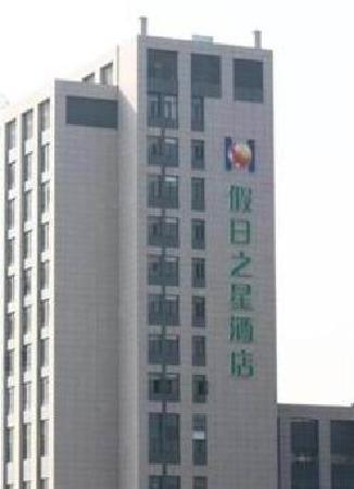 Holiday Star Hotel (Hangzhou Zhijiang Road)