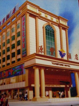 Photo of Yuanfeng Hotel Shenzhen