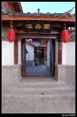 Lijiang Huayang Nianhua Boutique Fengqing Inn No.3: 1
