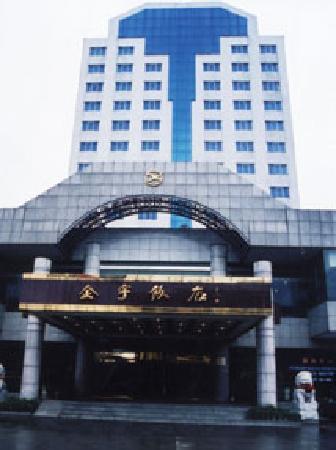 Nanjing Jinyu Hotel