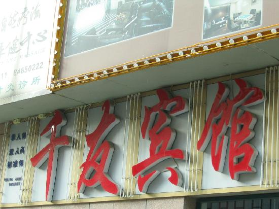 Qianyou Hotel