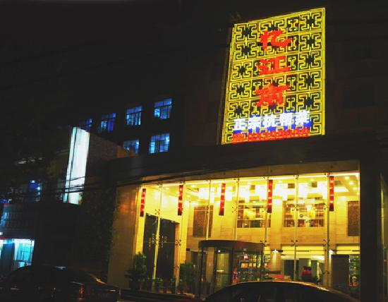 Yijiangnan Hotel