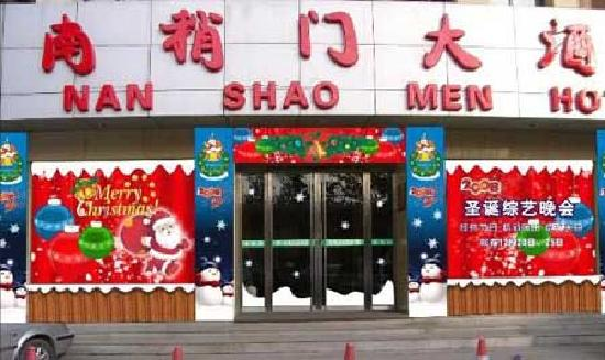 Super 8 Hotel Xian Nan Shao Men: 1487540