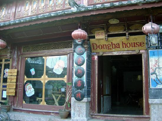 Dongba House Inn: 1