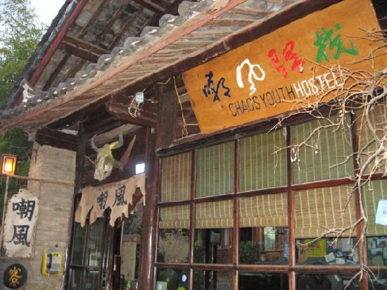 Chaofeng Hostel: 1